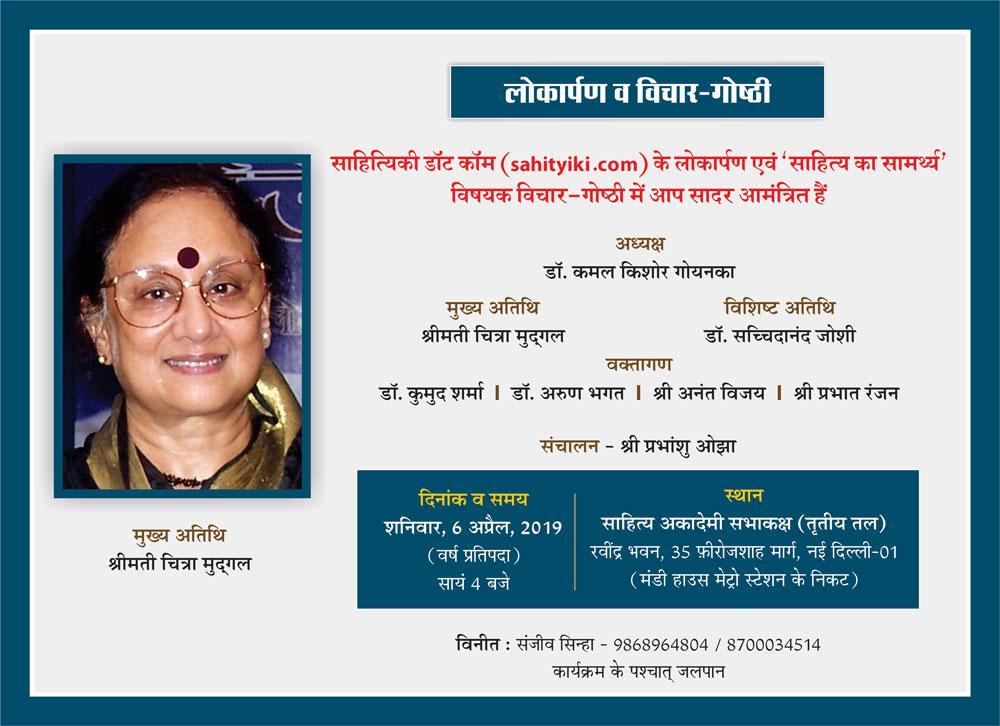 2-Chitraji